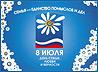 На Среднем Урале отметили Всероссийский День семьи, любви и верности