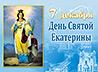 Екатеринбург готовится к именинам