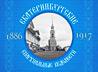 125-летию Екатеринбургской епархии посвящено электронное факсимильное издание «Епархиальных ведомостей» XIX века