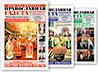 Внештатных корреспондентов у «Православной газеты» станет больше