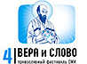 Делегация Екатеринбургской епархии приняла участие в IV Международном фестивале православных СМИ «Вера и слово»