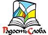В Екатеринбурге пройдет книжная выставка-ярмарка «Радость слова»