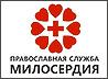 Православная Служба Милосердия поздравила бездомных и детей-сирот с Рождеством