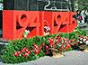 На Широкореченском мемориале прошел митинг памяти русских воинов