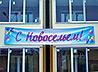 Митрополит Екатеринбургский и Верхотурский Кирилл совершил чин освящения дома, построенного для семей военнослужащих внутренних войск МВД РФ