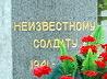 В Екатеринбурге открыт памятник Неизвестному солдату