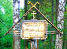 Верхнесергинский Введенский храм готовит к выпуску новое дополненное издание о целебном источнике «Платонида»