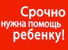 Восьмилетнему инвалиду Максиму Рукавкову срочно требуется оборудование для реабилитации