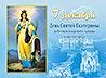 Страничка арт-проекта «Екатерины города святой Екатерины» появилась Вконтакте