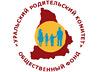 В Верхней Пышме и Среднеуральске начал работу фонд «Уральский Родительский Комитет»