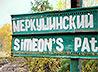 В селе Мугай подвели итоги проекта «Тропою Праведного Симеона Верхотурского-2012»