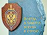 В Екатеринбурге открылась первая на Урале стела, посвященная памяти погибших сотрудников ФСБ
