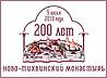 Полномочный представитель Президента в УФО Николай Винниченко поздравил Ново-Тихвинскую обитель с 200-летием