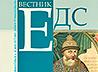 Екатеринбургская семинария готовит к изданию очередной выпуск «Вестника ЕДС»