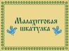 В Екатеринбурге состоится II Межрегиональный фольклорный фестиваль народных ремесел