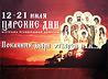 На уральской земле завершается IX Международный фестиваль православной культуры «Царские дни»