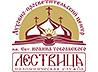 Паломническая служба «Лествица» приглашает уральцев в поездки по родному краю в марте 2011 года