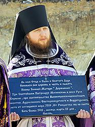 В монастыре на Ганиной яме заложена церковь в честь Иконы Пресвятой Богородицы «Державная»