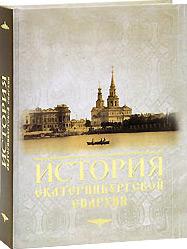 Издание о Екатеринбургской епархии вошло в число победителей VIII Городского издательского конкурса «Книга года»