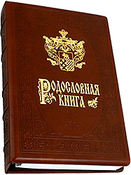 В «Школе практического краеведения» изучат родословную уральских священнических семей