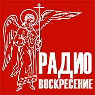 В эфире радио «Воскресение» - цикл передач «Основы социальной концепции Русской Православной Церкви»
