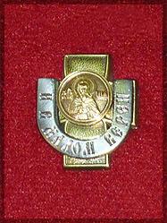Уральским ученым впервые были вручены памятные знаки «И в малом верен» - за вклад в развитие теологического образования