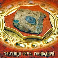 График пребывания частицы Ризы Господней и святынь Толгского монастыря в Екатеринбургской митрополии