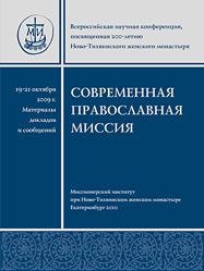Ново-Тихвинский монастырь выпустил сборник «Современная православная миссия»