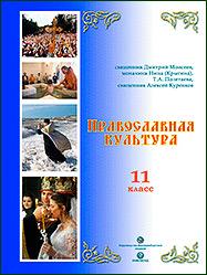 Старшеклассникам предлагается изучать православную культуру по специально разработанным учебникам