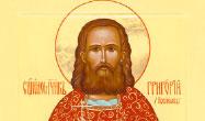26 марта – память священномученика Григория Поспелова