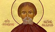 30 июня – память преподобноисповедника Максима (Попова), иеромонаха