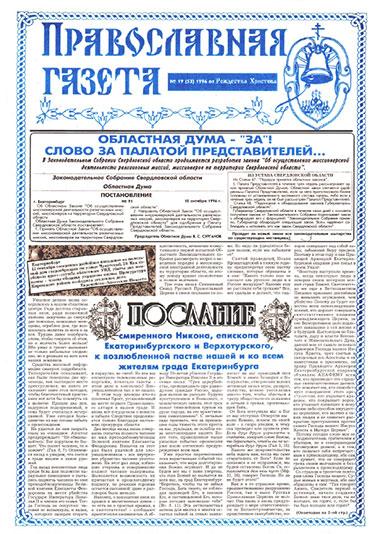 №19 (53)